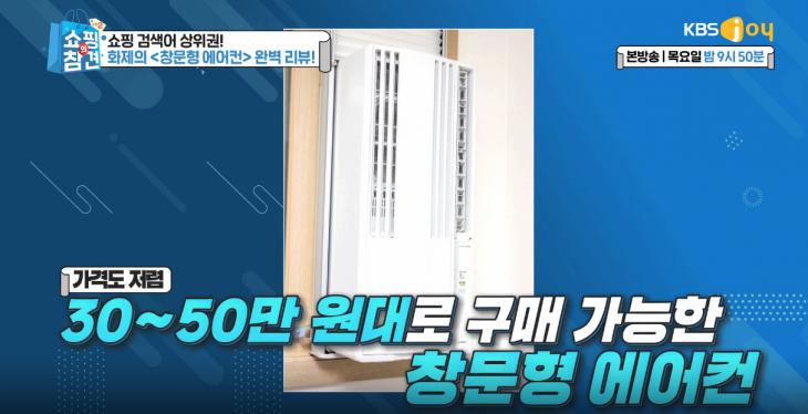 KBSJOY '쇼핑의 참견' 영상 캡처