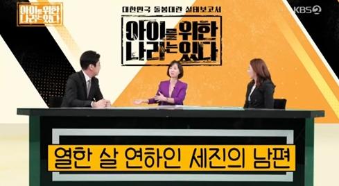 KBS2 '아이를 위한 나라는 있다' 영상 캡처