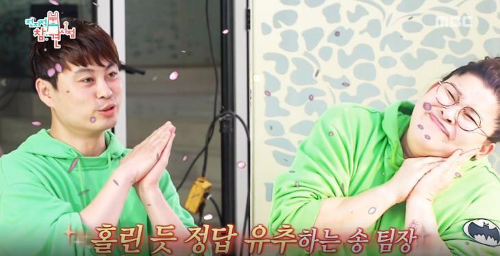 MBC '전지적 참견 시점' 영상 캡처