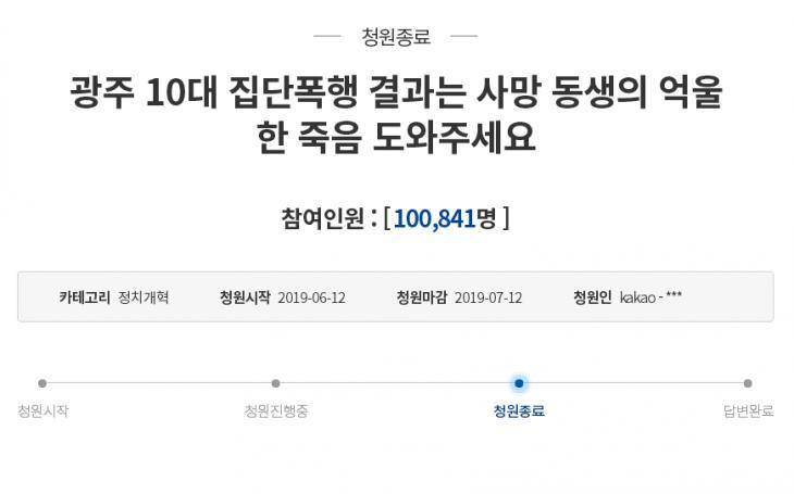 '광주 10대 집단폭행 살인사건' 국민청원