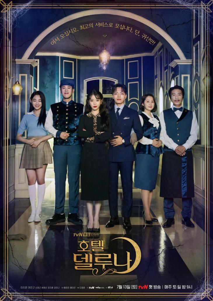 '호텔 델루나' 포스터 / tvN 제공