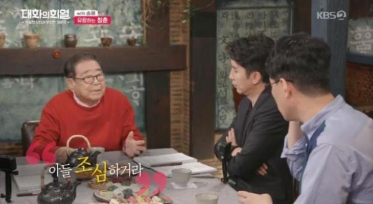 KBS2 '대화의 희열' 방송 캡처