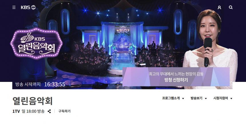 KBS1 '열린음악회'(열음) 홈페이지<br>