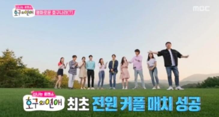 MBC 예능프로그램 '호구의 연애'