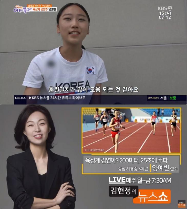 KBS2 '생방송 아침이 좋다' 방송 / CBS 표준FM '김현정의 뉴스쇼' 유튜브 채널 라이브 캡처