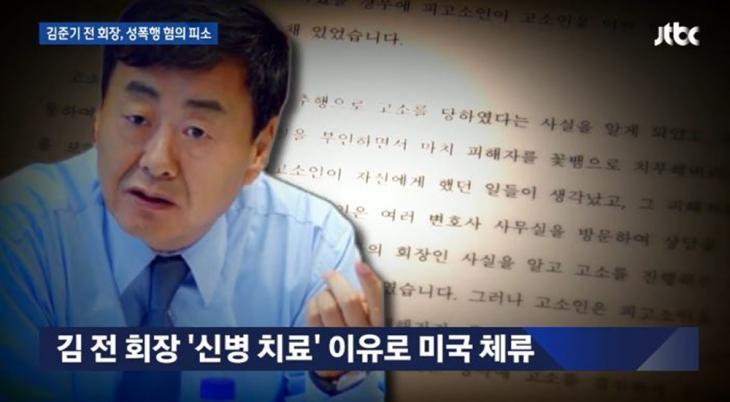 동부그룹 전 김준기 회장, 여비서 성추행→가사도우미 성폭행 혐의로 피소