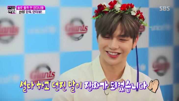 강다니엘 /SBS '본격연예 한밤' 방송캡처