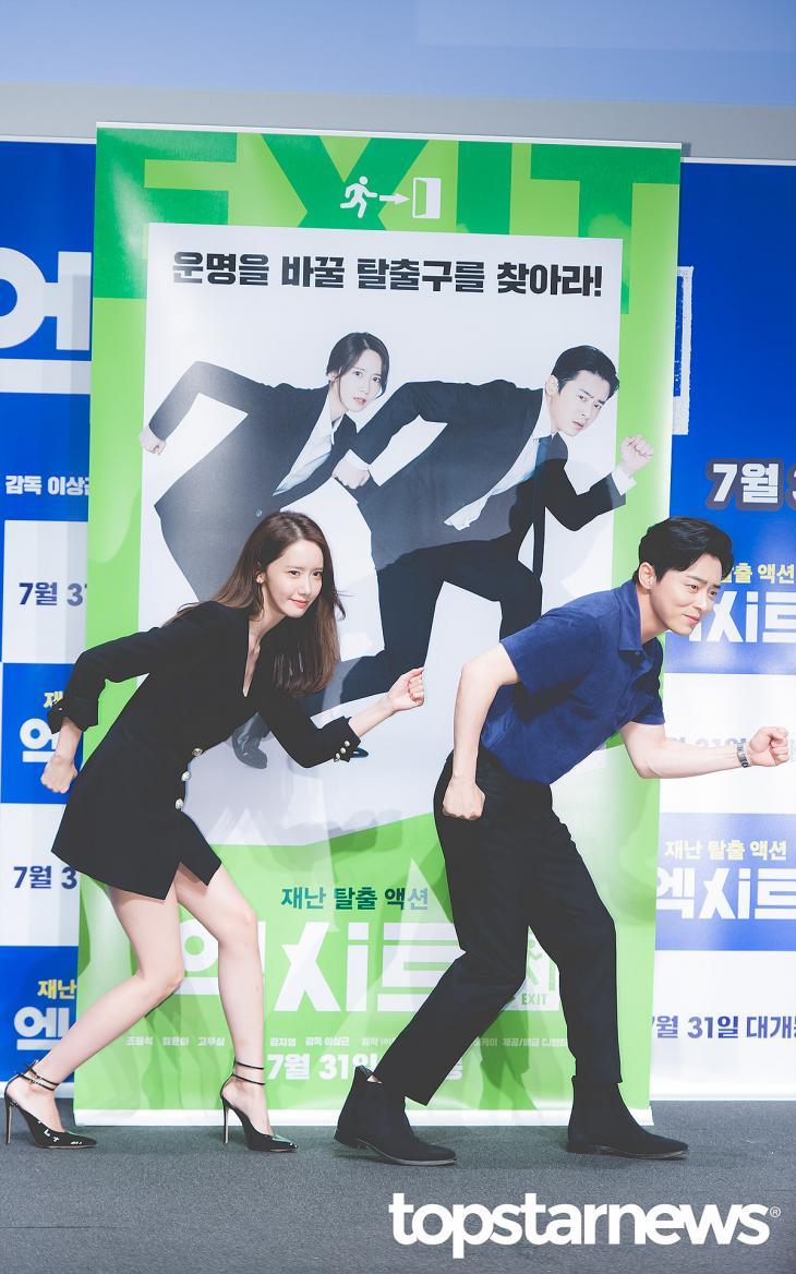 임윤아-조정석 / 톱스타뉴스 HD포토뱅크