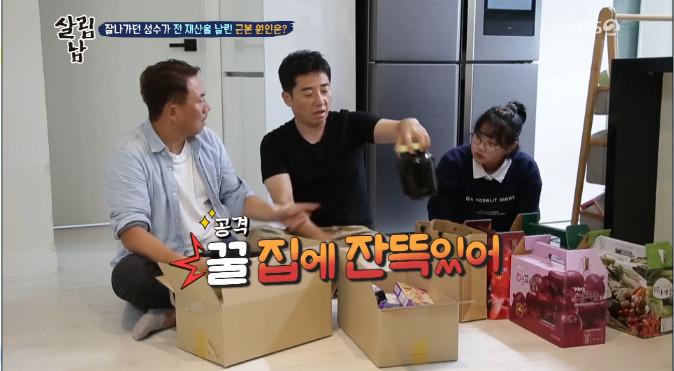 KBS2 '살림하는 남자들 시즌2' 방송 캡처