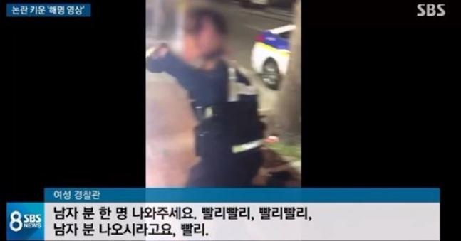 대림동 여경에 대한 오해 소지가 빚어졌던 장면 여경이 시민에게 도움 요청 / SBS 8뉴스 캡처