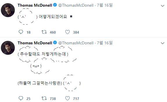 토마스 맥도넬 트위터