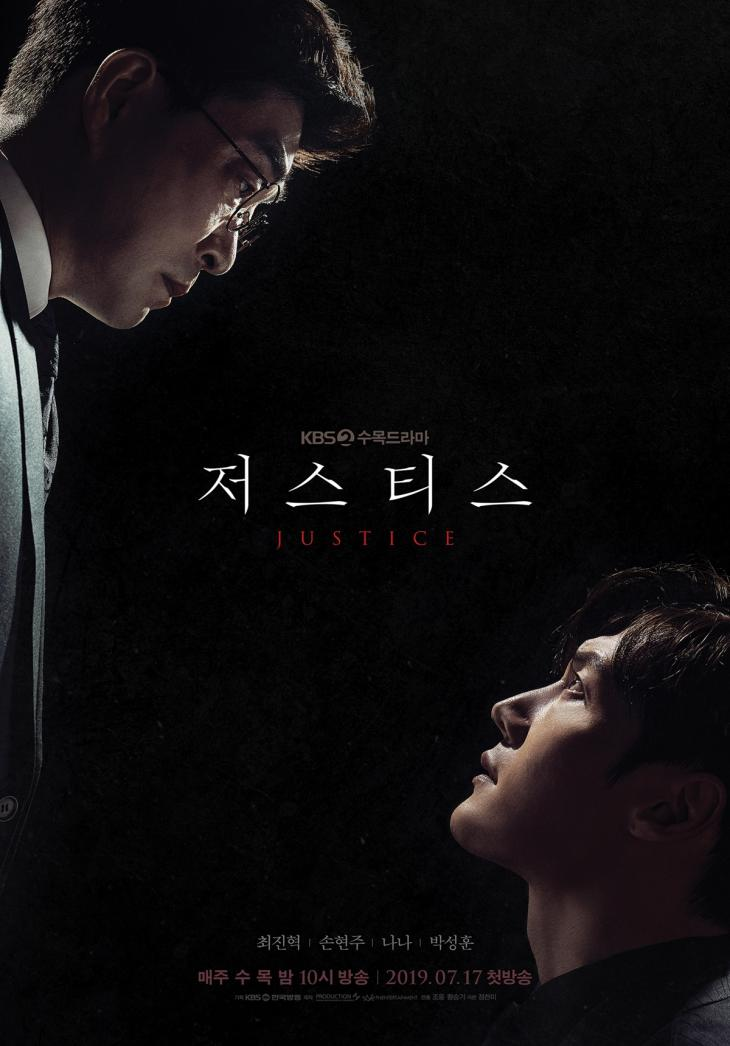 KBS2 '저스티스(Justice)' 포스터