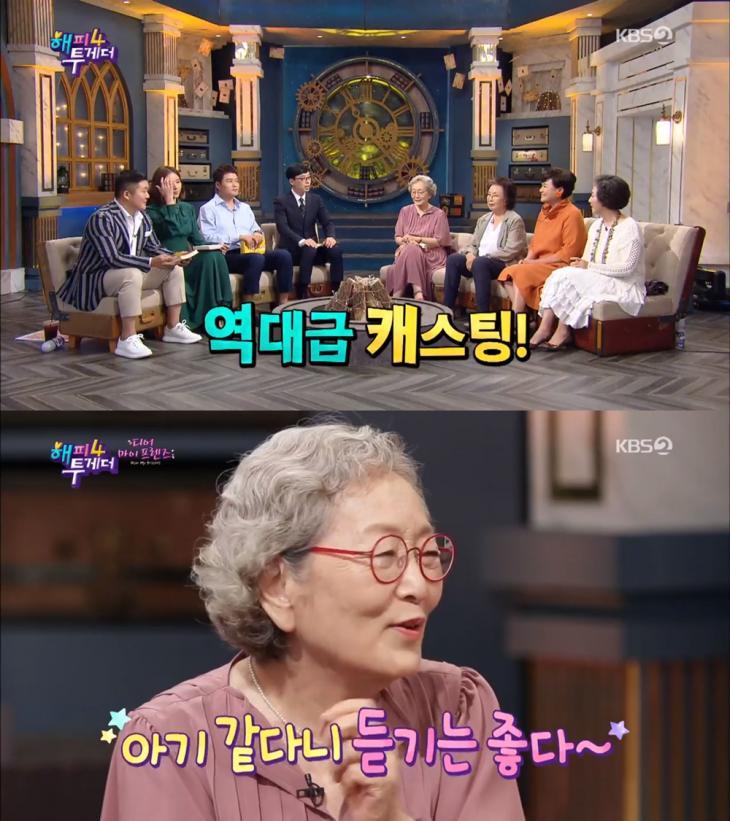 KBS2 '해피투게더4' 방송 캡쳐