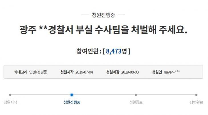 청와대 국민 청원글 캡처
