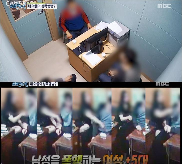MBC '실화탐사대' 영상 캡처