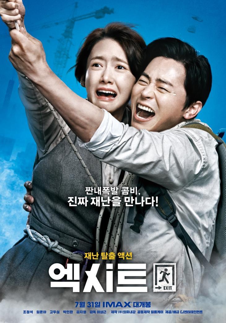 영화 '엑시트' 포스터/ CJ엔터테인먼트