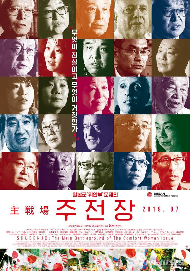 일본군 '위안부' 문제를 다룬 다큐멘터리 영화 '주전장'