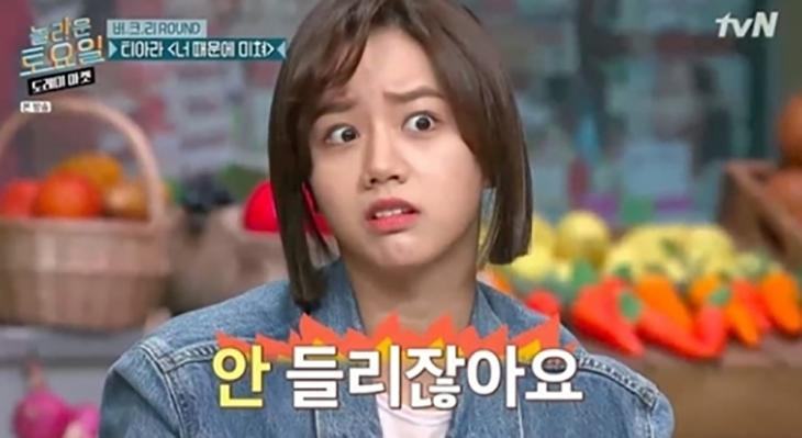 티아라 너 때문에 미쳐 가사 혜리 반응 / tvN ''