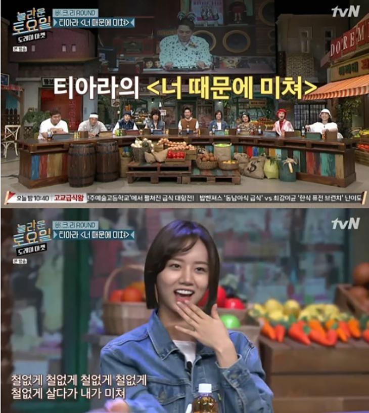 tvN '놀라운 토요일-도레미 마켓' 방송캡처