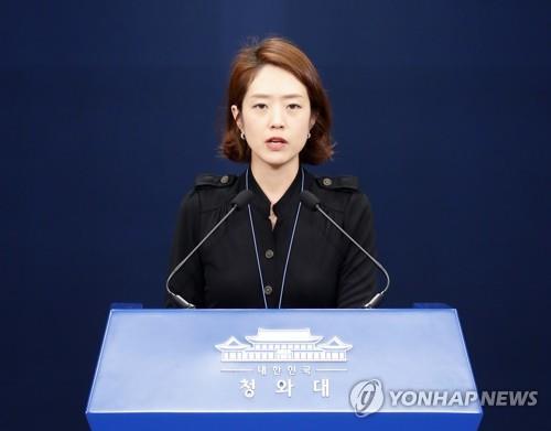 청와대 고민정 대변인 / 연합뉴스