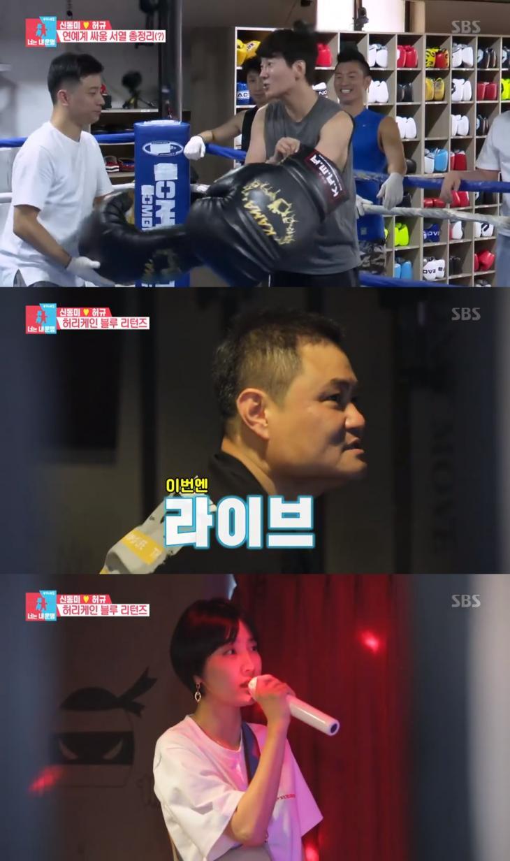 SBS '동상이몽 시즌2 - 너는 내운명' 방송 캡쳐
