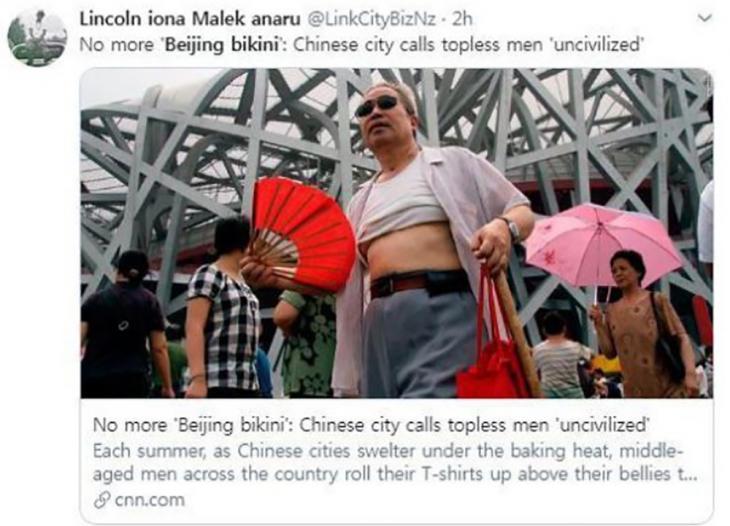 베이징 비키니