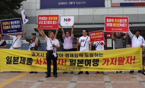 충주시민단체연합의 일본 불매운동