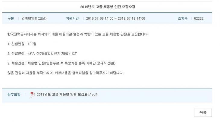 한국전력공사 홈페이지