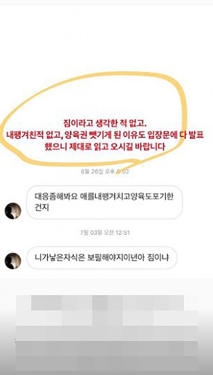 박환희 인스타그램 스토리