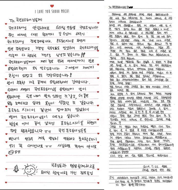 구정모, 함원진 손편지 / 스타쉽 엔터테인먼트 트위터