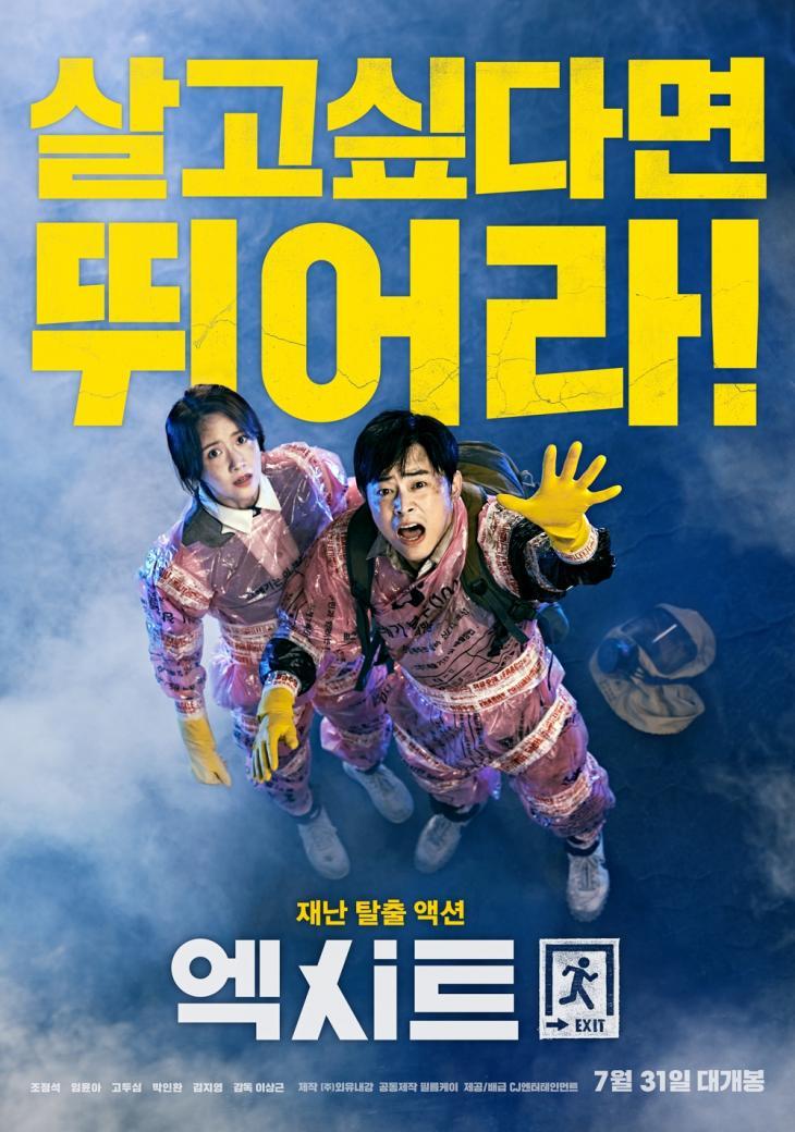 영화 '엑시트' 포스터 / CJ엔터테인먼트