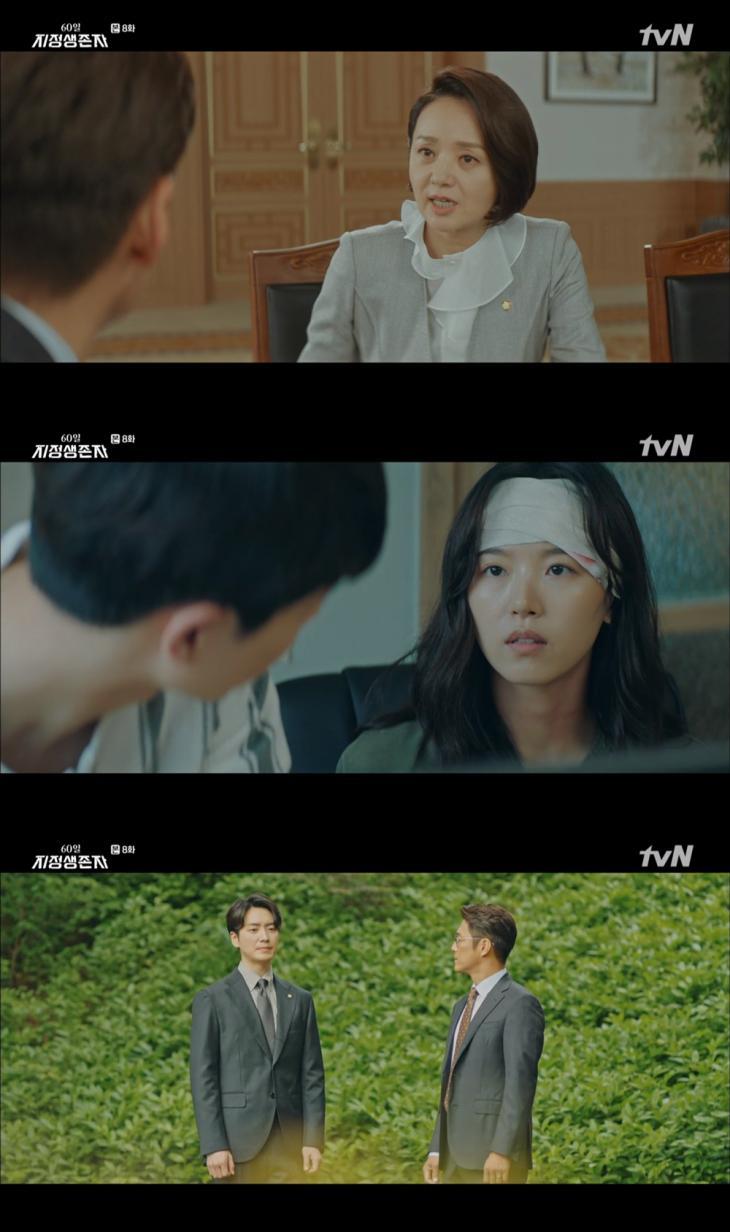 tvN '60일, 지정생존자' 방송 캡쳐