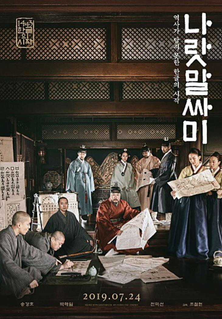 '나랏말싸미' 포스터 / 네이버영화