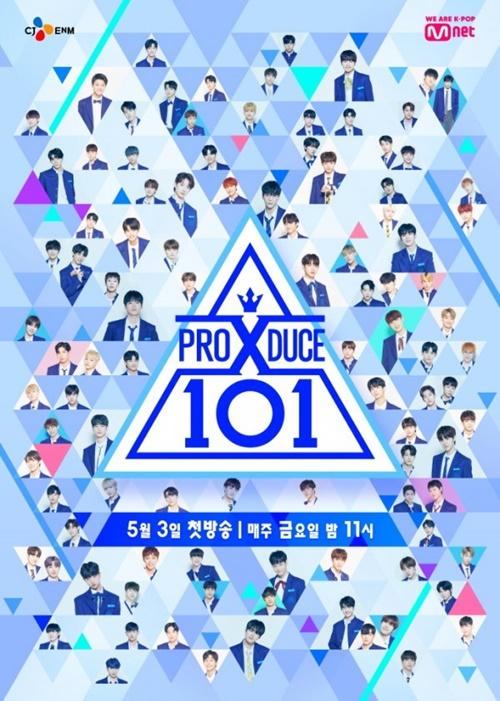 엠넷 '프로듀스X101' 포스터