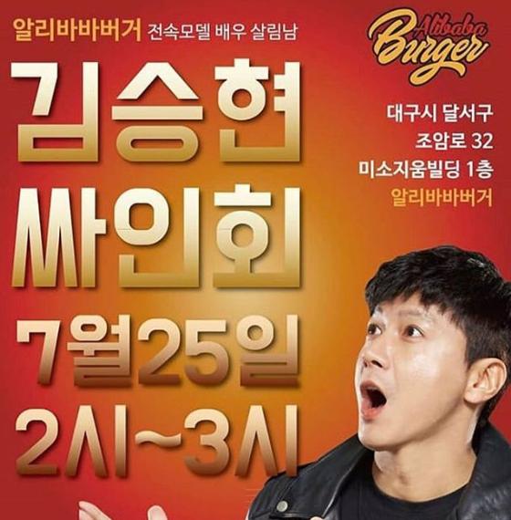 '알리바바버거' 김승현 사인회 포스터 / 김승현 인스타그램