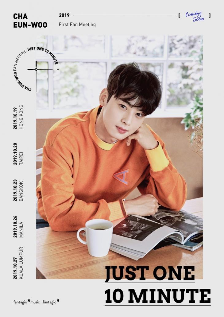차은우 팬미팅  'JUST ONE 10 MINUTE'(저스트 원 텐 미닛) 포스터 / 판타지오
