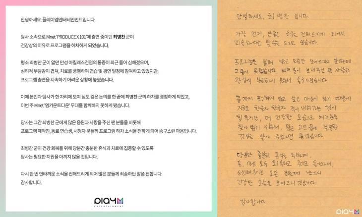 (좌) 플레이엠 공식입장 (우) 최병찬 손편지 / 플레이엠 공식 트위터