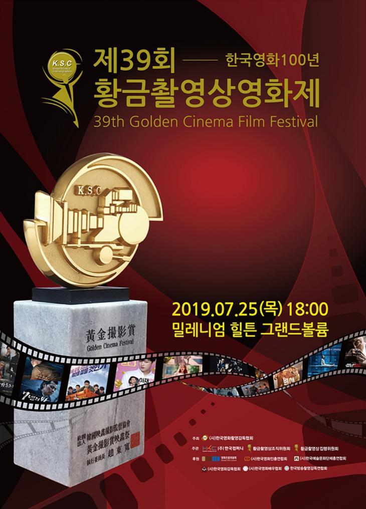 2019 황금촬영상 포스터