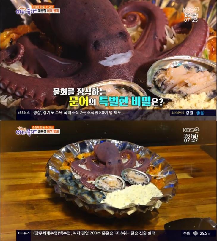 KBS2 '생방송 아침이 좋다' 방송 캡처