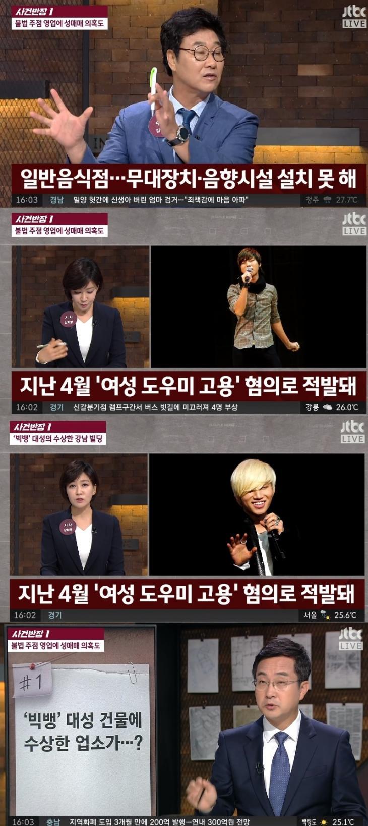 사건반장 김복준 장희영 / JTBC 사건반장 캡처