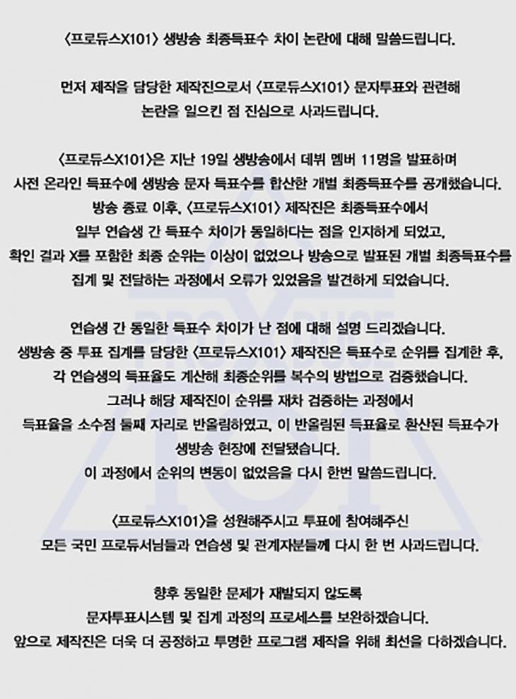 Mnet '프로듀스X101' 공식 홈페이지 사과문 캡처