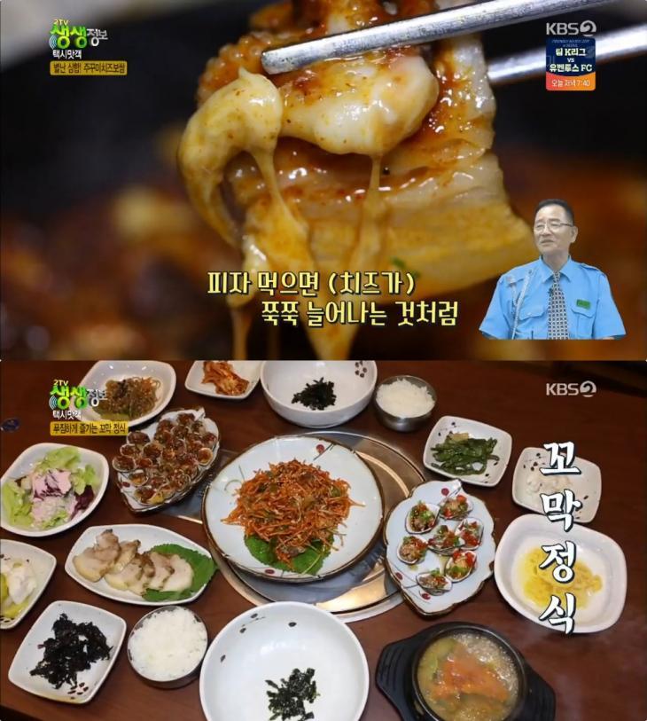 KBS2 '2TV생생정보' 방송 캡처