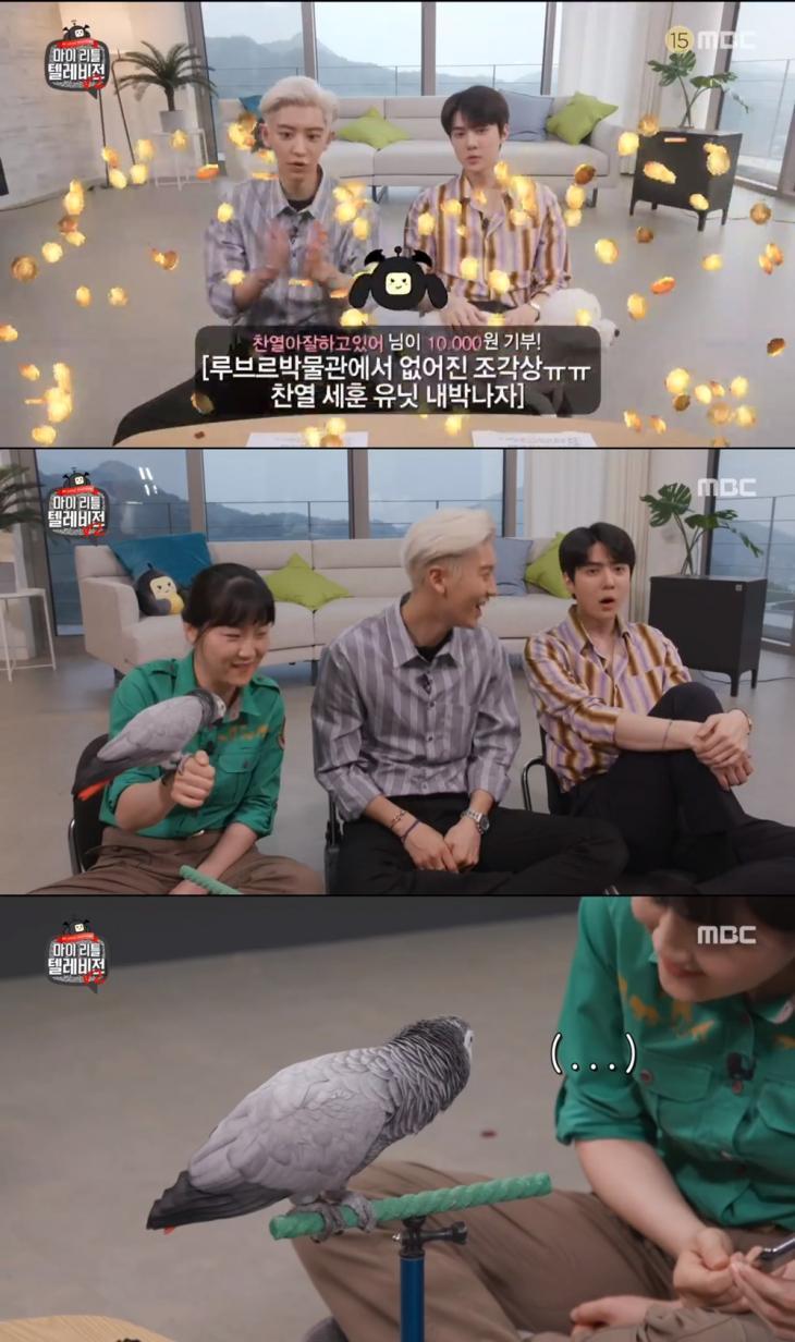 MBC '마이 리틀 텔레비전 V2' 방송 캡쳐