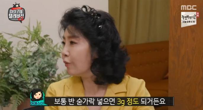 MBC '마이 리틀 텔레비전 V2' 방송 캡처