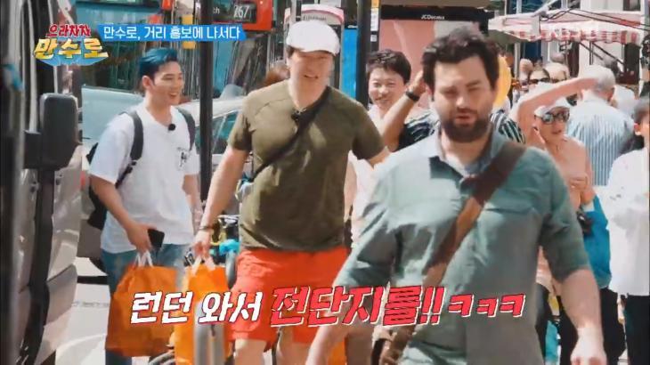 KBS 2TV '으라차차 만수로' 캡처