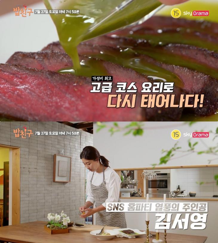 스카이드라마(Sky Drama) '#집밥천재 밥친구' 방송 캡처