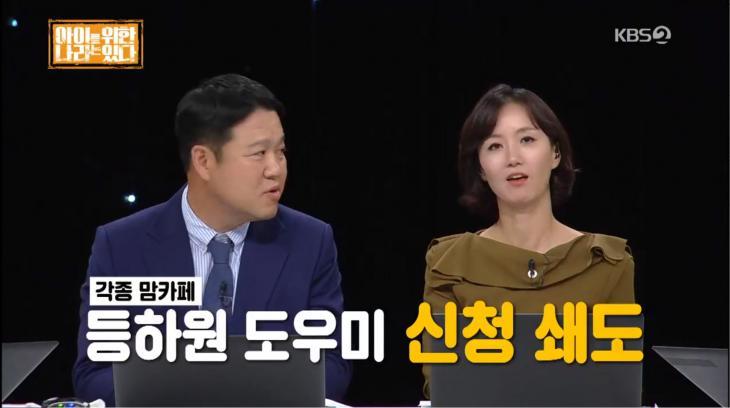 KBS2 '아이를 위한 나라는 있다' 방송 캡처