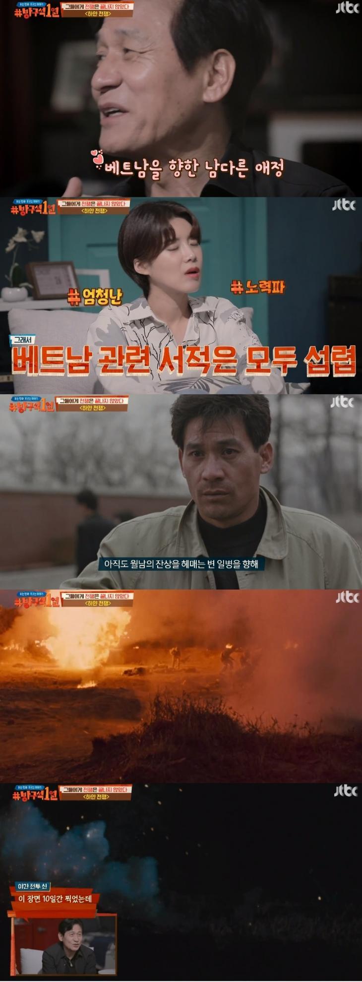안성기/ JTBC '방구석 1열' 캡처