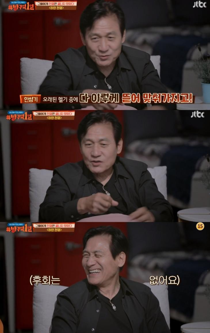 안성기/JTBC '방구석 1열' 캡처