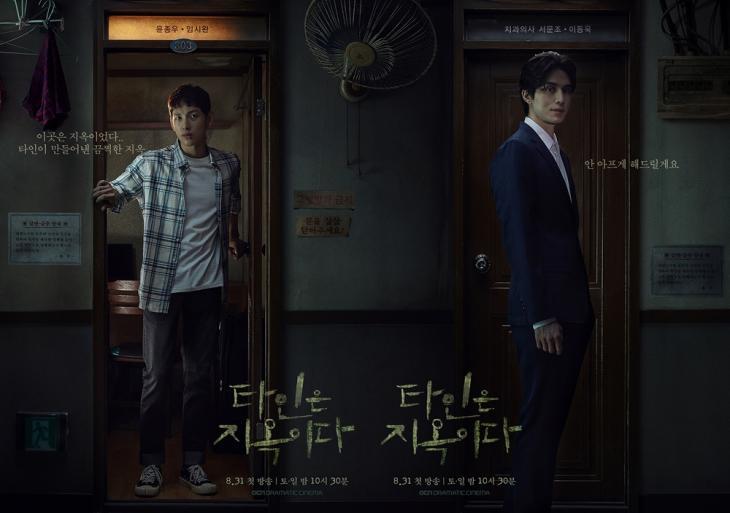 임시완-이동욱 포스터 / OCN 제공